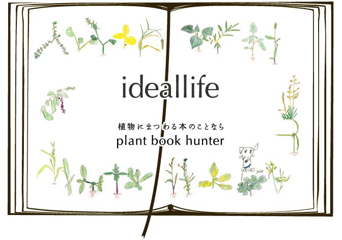 植物にまつわる本のことなら