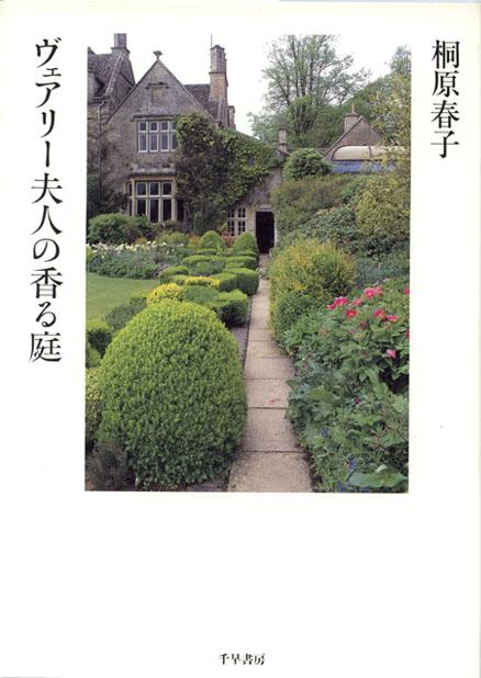 『ヴェアリー夫人の香る庭』