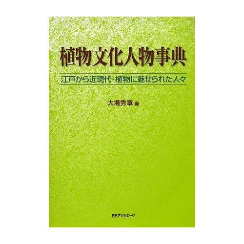 『植物文化人物事典 ~江戸から近現代・植物に見せられた人々~』